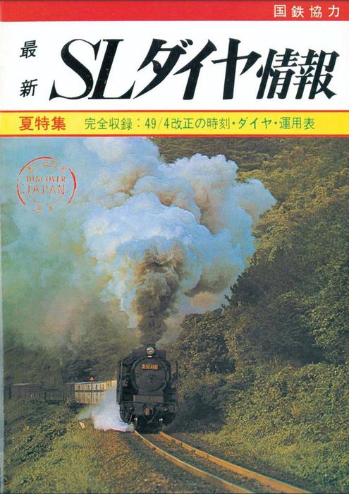 鉄道ダイヤ情報 復刻シリーズ 4 SLダイヤ情報 夏特集 完全収録:49.4改正の時刻・ダイヤ・運用表拡大写真