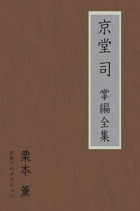 京堂司掌編全集拡大写真