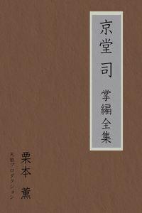 京堂司掌編全集-電子書籍