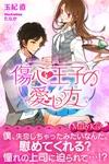 傷心王子の愛し方-電子書籍