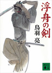 浮舟の剣-電子書籍