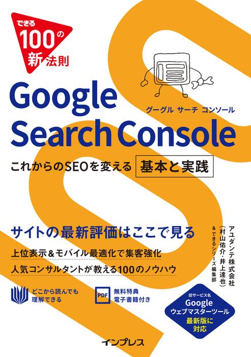 できる100の新法則 Google Search Console これからのSEOを変える 基本と実践拡大写真