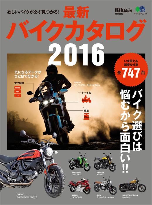 最新バイクカタログ2016拡大写真