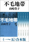 不毛地帯(一~五) 合本版-電子書籍