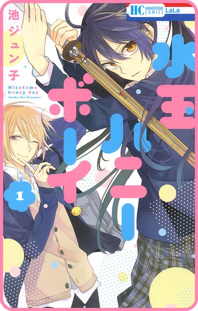 【プチララ】水玉ハニーボーイ story02-電子書籍