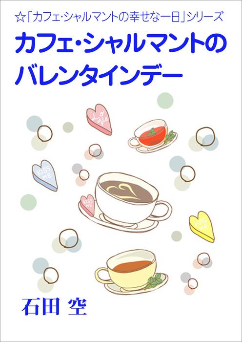 カフェ・シャルマントのバレンタインデー拡大写真