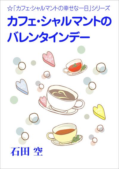 カフェ・シャルマントのバレンタインデー-電子書籍