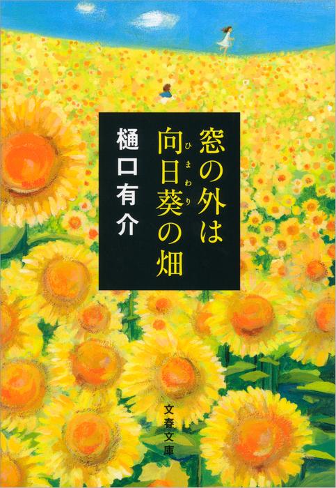 窓の外は向日葵(ひまわり)の畑拡大写真