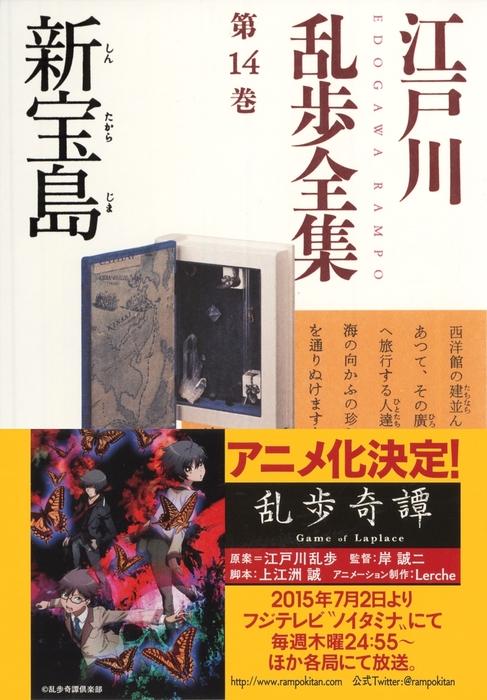 新宝島~江戸川乱歩全集第14巻~拡大写真