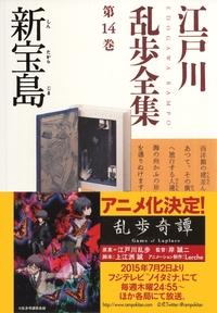 新宝島~江戸川乱歩全集第14巻~-電子書籍