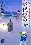 へっぴり木兵衛聞書帖 永代橋の女-電子書籍