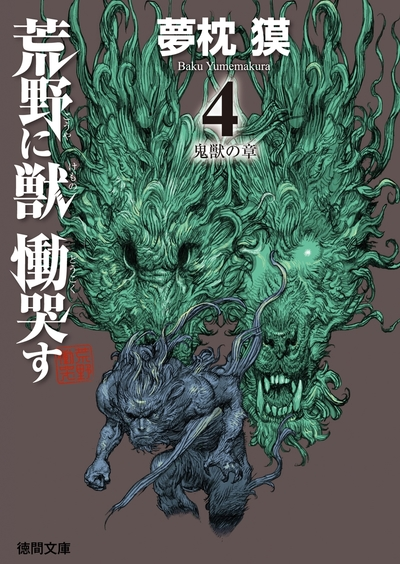 荒野に獣 慟哭す 4 鬼獣の章-電子書籍