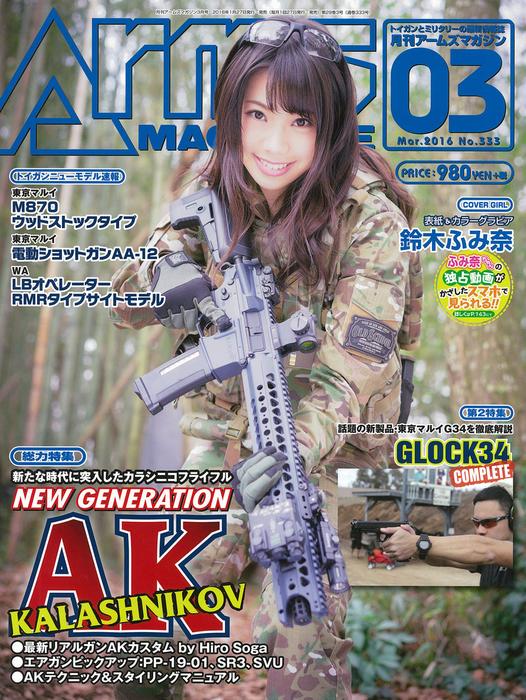 月刊アームズマガジン2016年3月号拡大写真