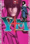 Y十M(ワイじゅうエム)~柳生忍法帖~(7)-電子書籍