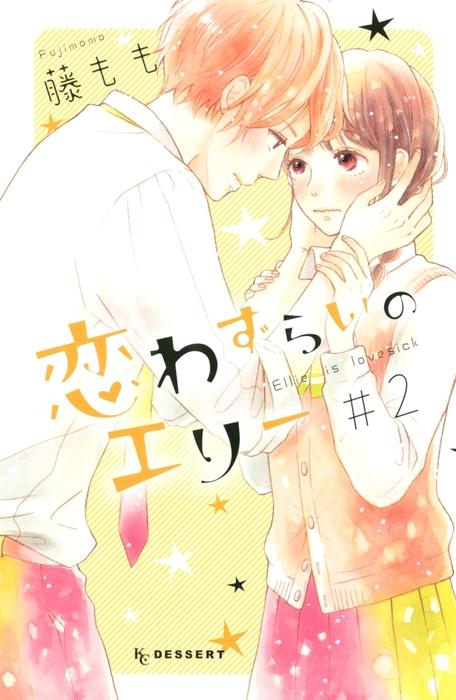 恋わずらいのエリー(2)-電子書籍-拡大画像