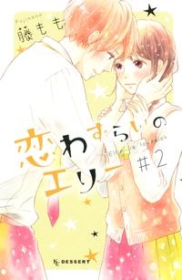 恋わずらいのエリー(2)-電子書籍