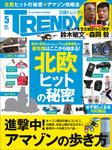 日経トレンディ 2017年 5月号 [雑誌]-電子書籍