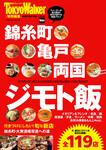 錦糸町・亀戸・両国 ジモト飯-電子書籍