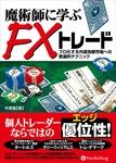 魔術師に学ぶFXトレード ──プロ化する外国為替市場への普遍的テクニック-電子書籍