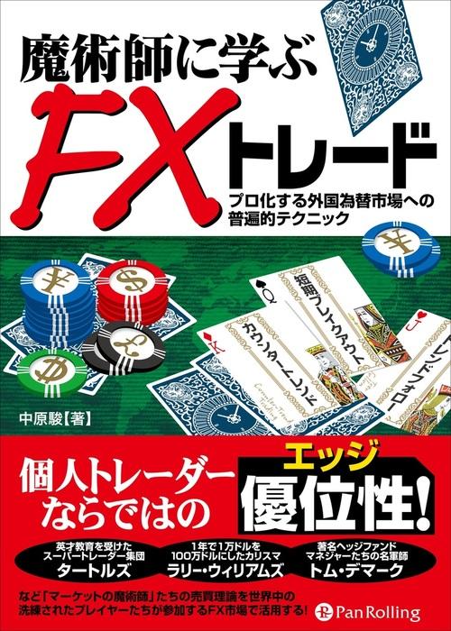 魔術師に学ぶFXトレード ──プロ化する外国為替市場への普遍的テクニック-電子書籍-拡大画像