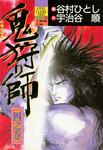 鬼狩り師(4)-電子書籍