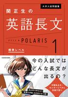 「大学入試問題集 関正生の英語長文ポラリス」シリーズ