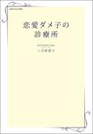 恋愛ダメ子の診療所-電子書籍