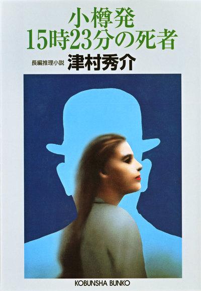 小樽発15時23分の死者-電子書籍