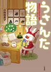 うさんた物語 世界中のうさぎたちへ贈るクリスマスプレゼント-電子書籍