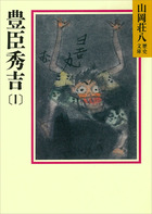 「豊臣秀吉(山岡荘八歴史文庫)」シリーズ