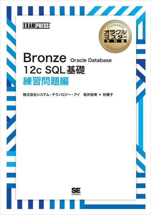 オラクルマスター教科書 Bronze Oracle Database 12c SQL基礎 練習問題編拡大写真