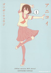 アニコイ(1)-電子書籍