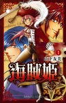 海賊姫 ~キャプテン・ローズの冒険~(1)-電子書籍