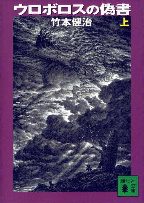 ウロボロスの偽書(上)-電子書籍-拡大画像