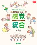 保育者が知っておきたい 発達が気になる子の感覚統合-電子書籍