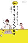 書かなきゃいけない人のためのWebコピーライティング教室-電子書籍