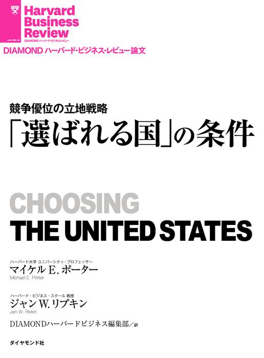 「選ばれる国」の条件拡大写真