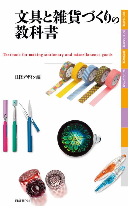 文具と雑貨づくりの教科書拡大写真