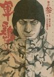 極厚版『軍鶏』 巻之参 (7~9巻相当)-電子書籍