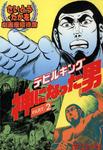 デビルキング 神になった男 PART.2-電子書籍