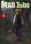 DEAD Tube ~デッドチューブ~ 4-電子書籍