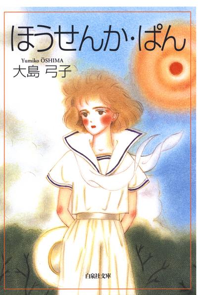 ほうせんか・ぱん-電子書籍