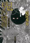 鬼の跫音-電子書籍