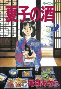 夏子の酒(2)