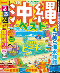 るるぶ沖縄ベスト '18
