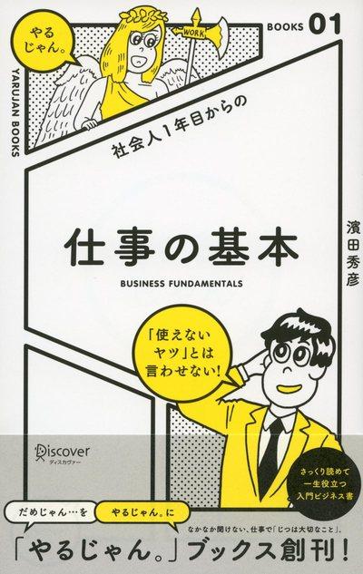 社会人1年目からの 仕事の基本-電子書籍