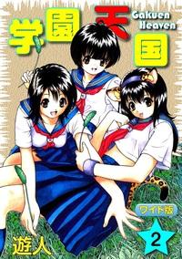 学園天国ワイド版(2)-電子書籍