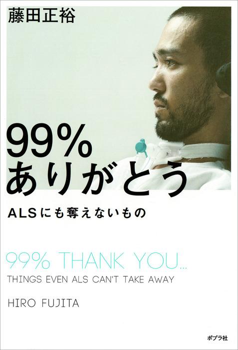 99%ありがとう ALSにも奪えないもの拡大写真