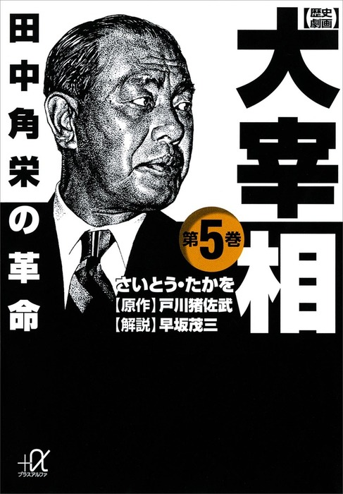 歴史劇画 大宰相 第五巻 田中角栄の革命拡大写真