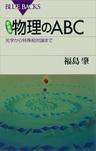 新装版 物理のABC 光学から特殊相対論まで-電子書籍